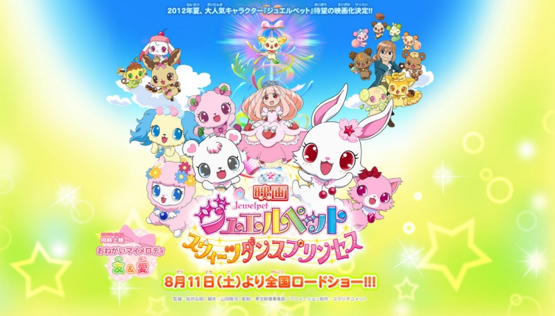 Eiga Jewelpet Sweets Dance Princess
